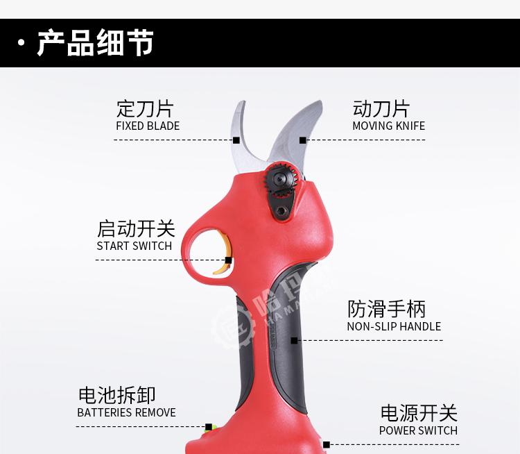 强力电动剪刀
