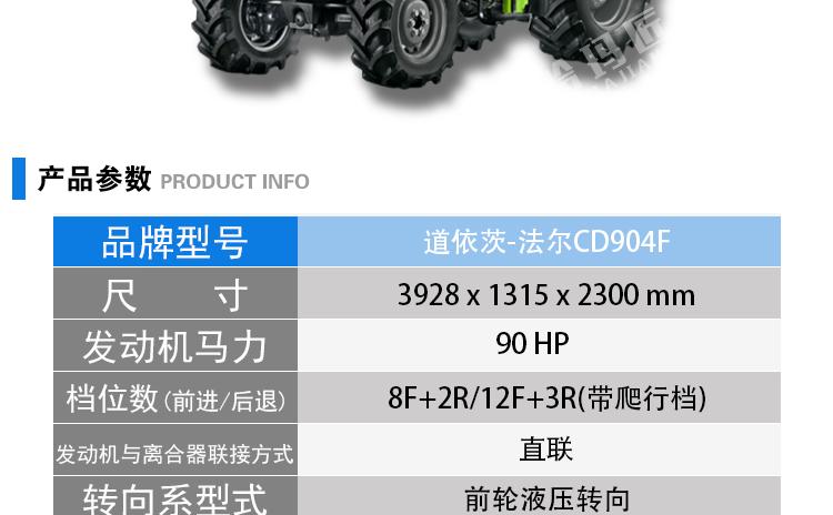 道依茨-法尔CD904F拖拉机