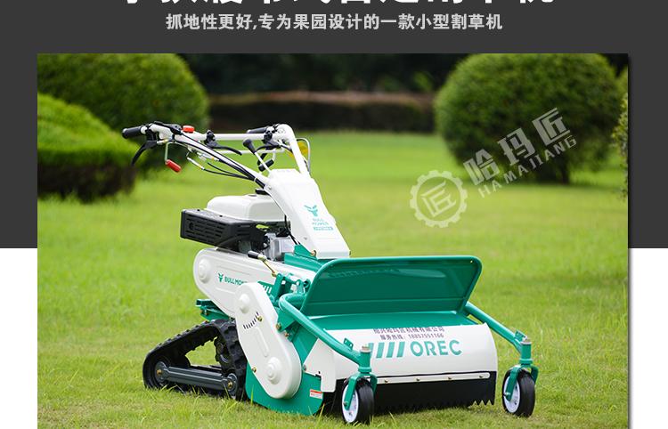 HRC664履带式甩刀割草机