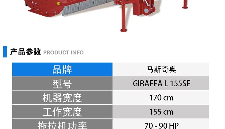 马斯奇奥GIRAFFA L 155SE割草机